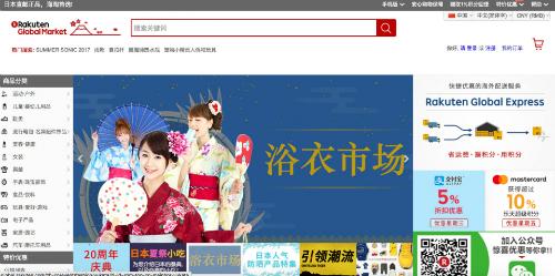 Giao dịch từ Trung Quốc chiếm tỷ lệ cao trên Rakuten Global Market.