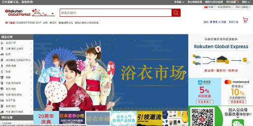 Người Trung Quốc thích mua hàng trực tuyến từ Nhật