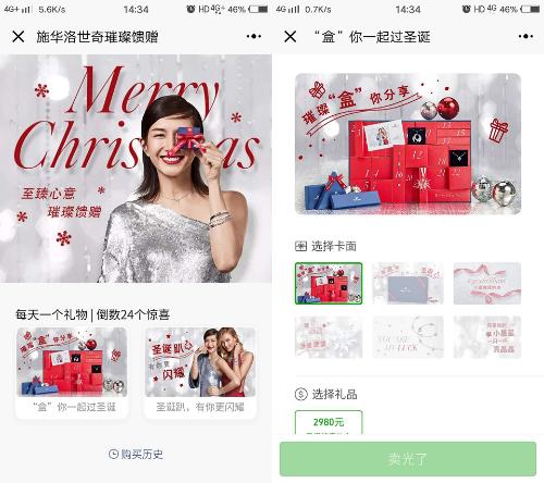 Blogger nổi tiếng Trung Quốc Li Beika quảng cáo cho Swarovski dịp Giáng Sinh. Ảnh: Forbes