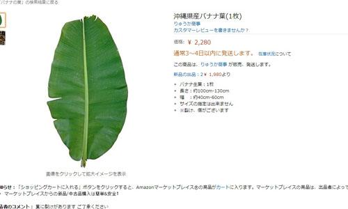 Trên Amazon Nhật một tàu lá chuối có giá 469.000 đồng.