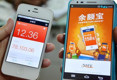 Nền tảng tài chính Internet - Yue Bao của Ant Financial cho lãi cao hơn gửi ngân hàng. Ảnh: Yue Bao