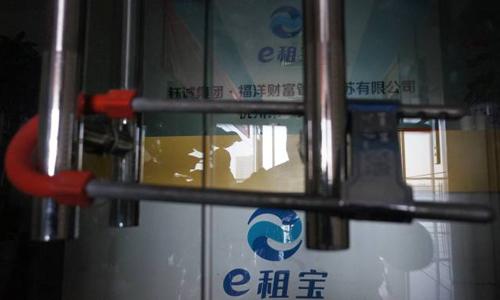 Trụ sở Ezubao tại thành phố Hàng Châu đã đóng cửa (Trung Quốc). Ảnh: AFP