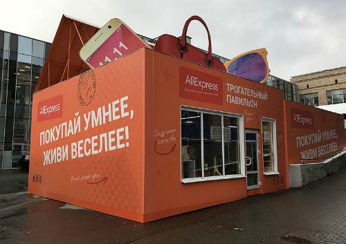 Gian hàng quảng bá của AliExpress tại Leningrad (Nga). Đây cũng là một trong những thị trường mua sắm lớn của nền tảng này. Ảnh: Stolbovsky