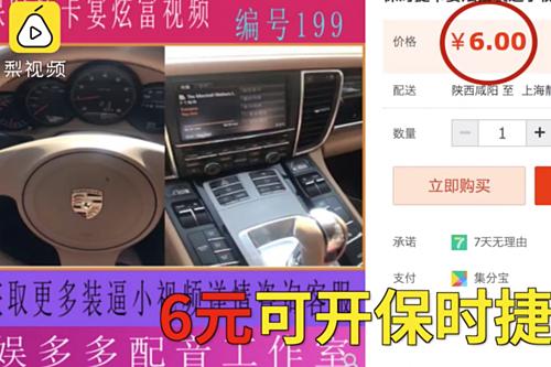 Một video bên trong chiếc xe sang được bán với giá 6 nhân dân tê. Ảnh:Pear Video