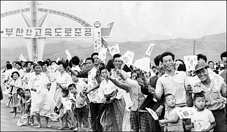 Người Hàn Quốc ăn mừng trong ngày mở cửa cao tốc Gyeongbu. Ảnh: Korea Times