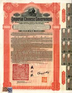 Trái phiếu đường sắt Hồ Bắc được phát hành từ thời nhà Thanh.